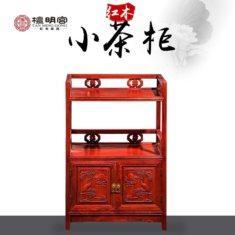 红木茶柜中式仿古餐边柜