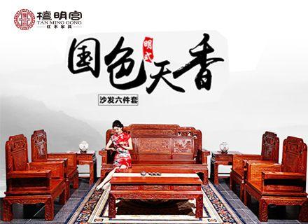 檀明宫刺猬紫檀国色天香红木沙发茶几八件套组合别墅沙发整装现货