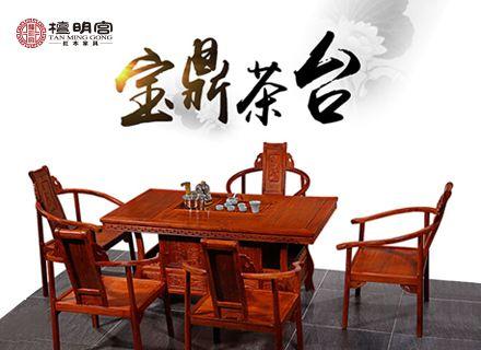 红木茶台宝鼎六件套檀明宫刺猬紫檀