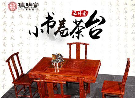 檀明宫红木茶台刺猬紫檀小卷书茶台五件套组合