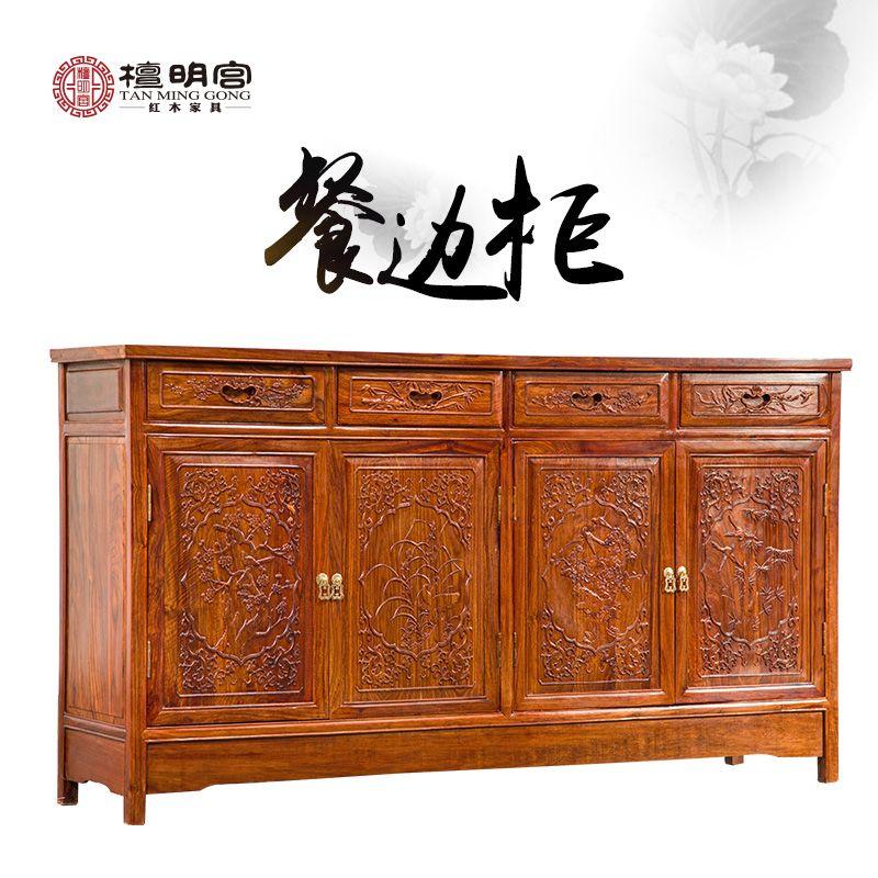 檀明宫刺猬紫檀红木雕花餐边柜