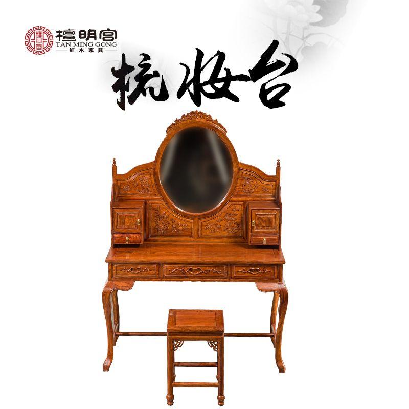 檀明宫刺猬紫檀红木家具中式雕花梳妆台