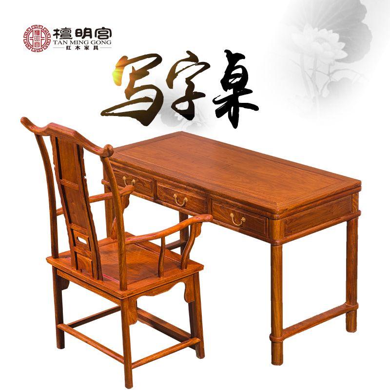 檀明宫红木家具刺猬紫檀电脑桌