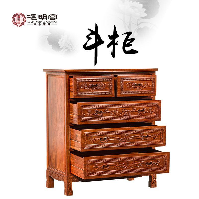 檀明宫刺猬紫檀红木五斗柜