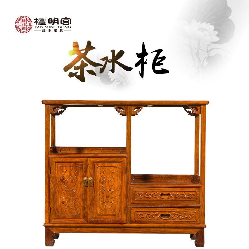 檀明宫可移动茶水柜红木小茶中式功夫茶桌小户型茶台实木刺猬紫檀