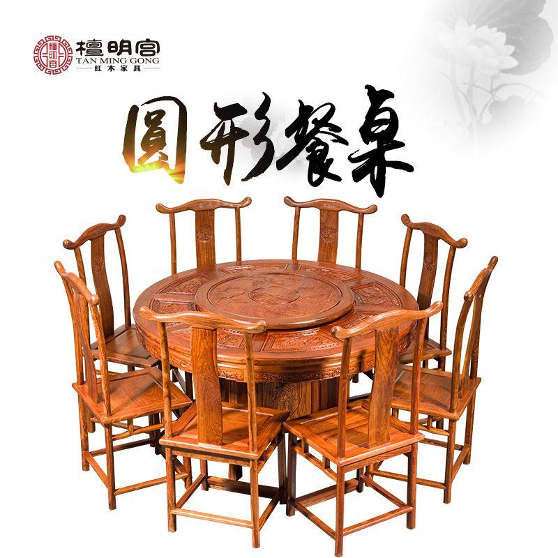 檀明宫刺猬紫檀红木圆形餐桌椅