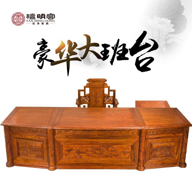 檀明宫红木家具刺猬紫檀大班台办公桌