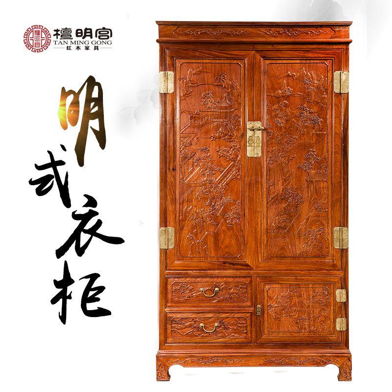 檀明宫刺猬紫檀明清仿古双门衣柜