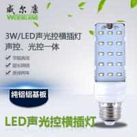 LED声光控横插灯LED横插灯3W5WLED楼道灯感应灯声控