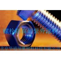自润滑螺栓涂料c-12耐候氟树耐磨防腐feve涂料