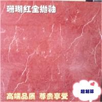 瓷砖 供应800*800珊瑚红系列抛釉砖 防污防滑地砖