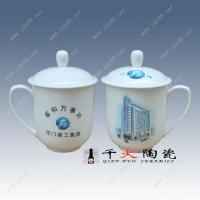 陶瓷茶杯,会议陶瓷茶杯