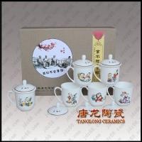 年终礼品 年终礼品陶瓷茶杯