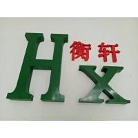 深圳市衡轩塑胶制品有限公司