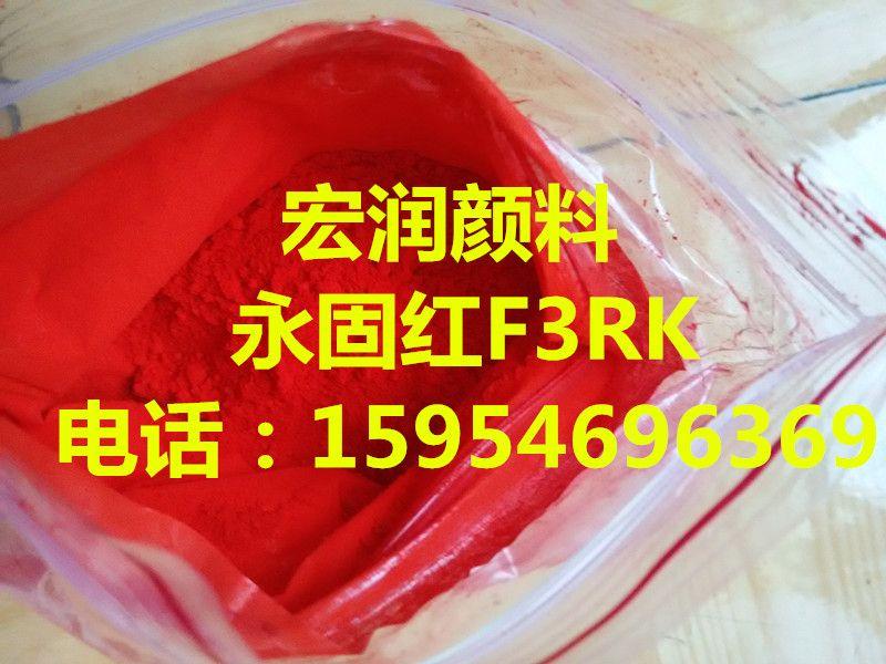 永固红F3RK,颜料红F3RK,有机颜料