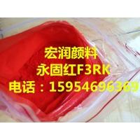 宏润颜料永固红F3RK有SGS检测报告
