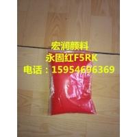有机颜料永固红F5RK粉末涂料专用颜料