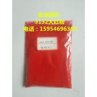 3132大红粉油漆色浆颜料