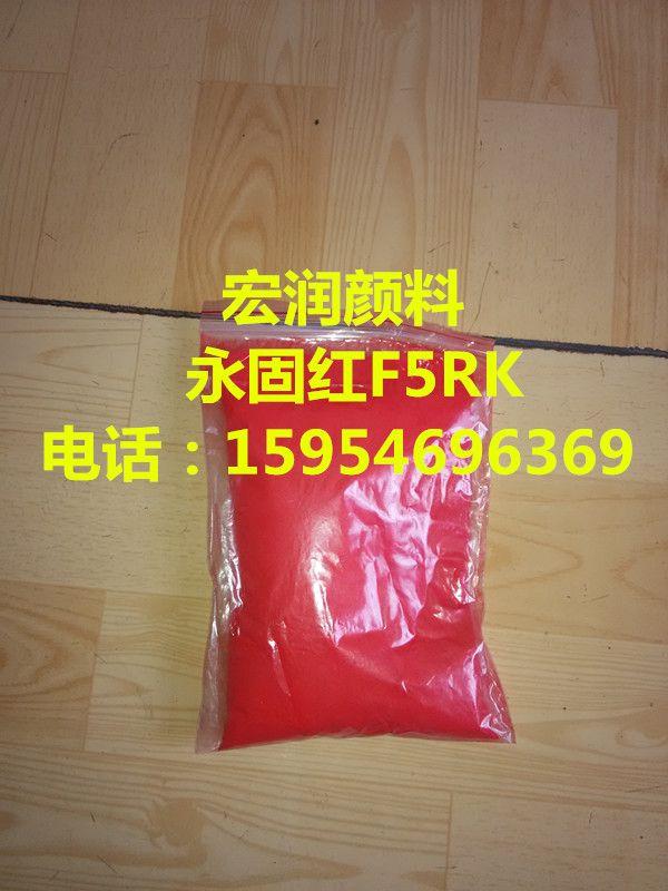 供应永固红F5RK颜料红F5RK颜料红170