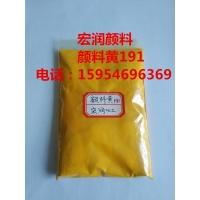 永固黄HGR,颜料黄191,有机环保颜料