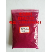 喹吖啶酮红,颜料红122,高品质颜料