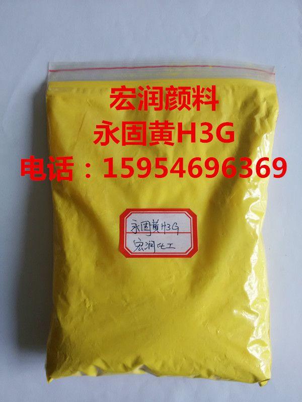 永固黄H3G,颜料黄154,有机颜料