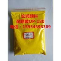 耐晒黄OP180,颜料黄74,有机颜料