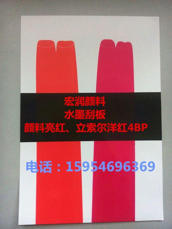永固红F7RK,颜料红266,有机颜料