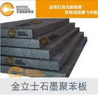 外墙专用石墨聚苯乙烯保温板