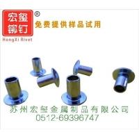 苏州宏供应GB873铁铆钉 镀锌半空心铆钉 镀镍半空心铆钉