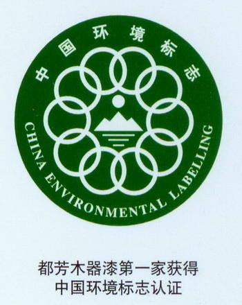 中国环境标志 - 德国都芳环保水性漆-陕西西安 德国漆