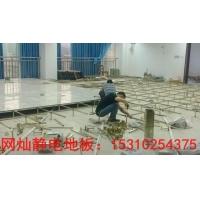 重庆网灿静电地板厂家直销专卖便宜实惠