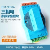 力创三相电量采集模块EDA9033电参数监测模块5A电量传感