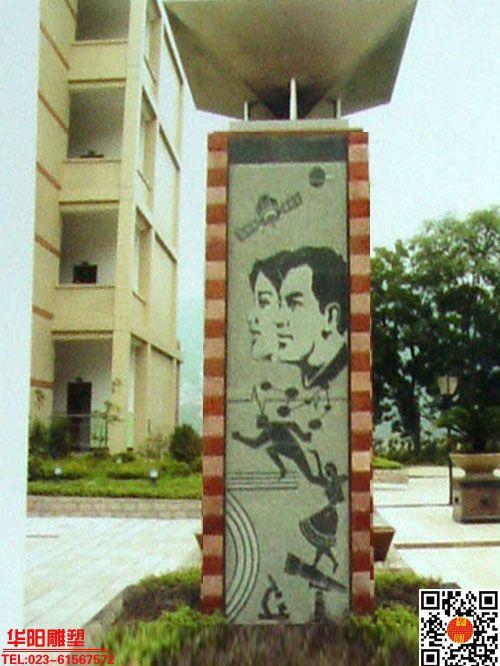 艺术文化柱 校园文化柱 石柱子雕塑 学校广场雕塑