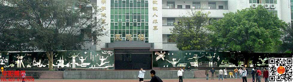 浮雕壁画 校园装饰浮雕 学校浮雕 重庆浮雕
