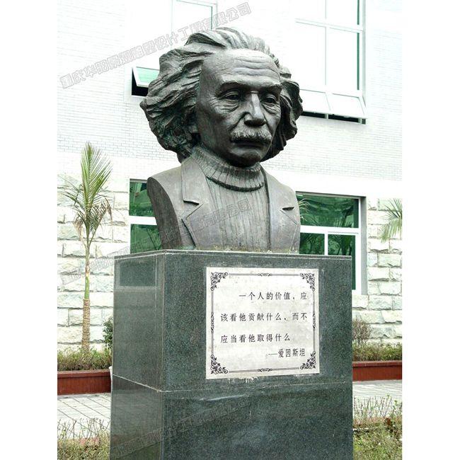 爱因斯坦名人雕塑/校园科学家雕塑/重庆人物雕塑价格