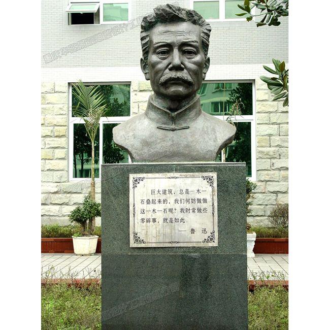 鲁迅名人雕塑/鲁迅人物雕塑/重庆校园雕塑
