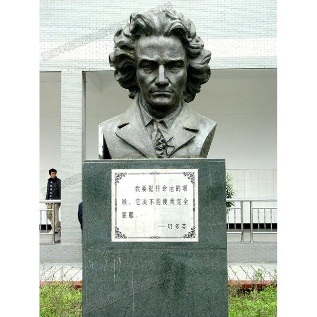 贝多芬名人雕塑/学校伟人雕塑/重庆雕塑厂家
