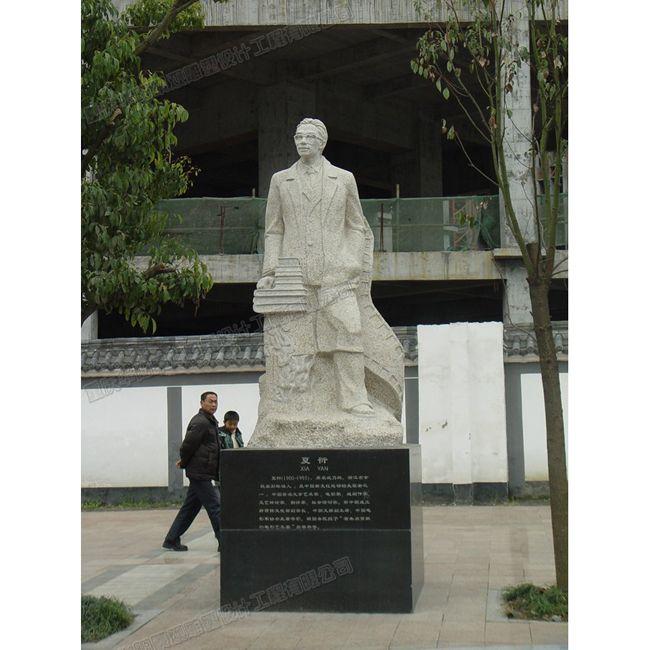 夏衍人物雕塑图片/重庆石雕刻工厂/重庆雕塑公司