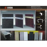 贵吉供应橱柜系列铝材