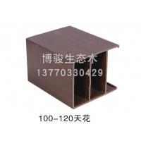 120*100生态木天花-南京博骏建筑科技