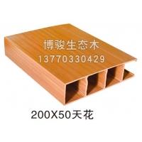 200*50吊顶天花-生态木天花-南京博骏建筑科技