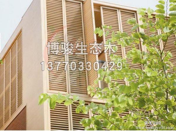 南京生态木遮阳百叶-博骏建筑科技