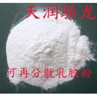 天润骄龙可再分散乳胶粉建筑腻子粉专用