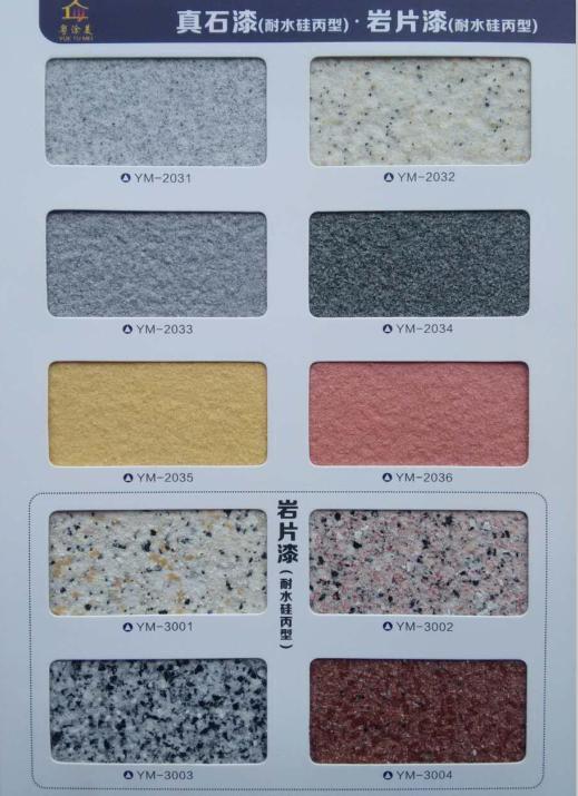 广东中山真石漆、石漆、石头漆、