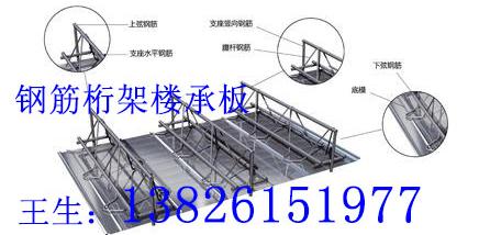 广州v型钢筋桁架楼承板生产厂家价格型号