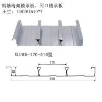 厂家供应深圳地区65-510型闭口楼承板