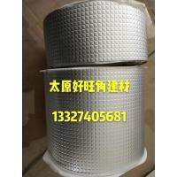 供应防水胶带、防水贴、防水创口贴/太原好旺角建材