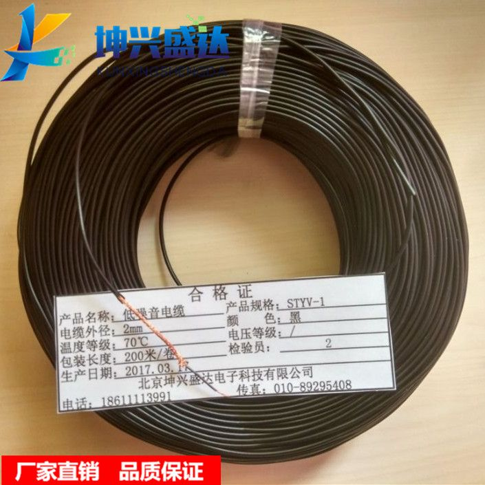 低噪音电缆STYV-1石墨涂层 外径2毫米 压电加速传感器连
