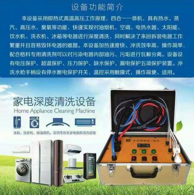 一台设备搞定全部家电清洗,深度清洗家电的一体机设备!
